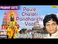 Paule Chalati Pandhrichi Vaat : Hits Of Pralhad Shinde   Audio Jukebox