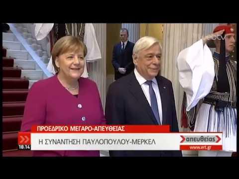 Συνάντηση Παυλόπουλου-Μέρκελ | 11/01/19 | ΕΡΤ