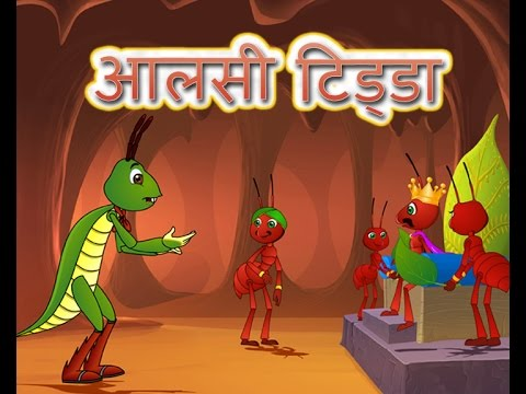Grasshopper and the Ants - Stories for Kids in Hindi