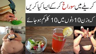 """Lose Belly or Tummy Fat & Weight Fast 10 kg in Just 10 Day - Weight Loss Tips Urdu HindiIn this video, we made a tea with easy home remedies and vegetables contains Beetroot, garlic, ginger, mint leaves, cinnamon, closed cabbage, Momordica charantia and known as bitter melon.Use of this tea twice a day you can reduce your weight 10 kg in just 10 days more it increases blood flow and makes your skin healthier, soft and fair.You can also store in cool place for 48 hours when use again just make luke warm.Enjoy with this wonderful tea...Don't forget to subscribe.______________________________________________________MORE VIDEOS ON WEIGHT LOSS:▶ Top 10 Weight Loss Hacks,https://www.youtube.com/watch?v=cfqYVVo5FYc▶ Ramadan Weight Loss Diet Planhttps://www.youtube.com/watch?v=9t2SPhM7IwE▶ Lose Body Weight a Part or Whole Body with Homemade Green Teahttps://www.youtube.com/watch?v=7jRD7J7GGuo▶ 2017 Mein Motapa (Obesity) Kam Karne Ke 8 New Totkayhttps://www.youtube.com/watch?v=BfA4-qMB7mk▶ Motapa Kam Karne Ka Tarika aur Ilajhttps://www.youtube.com/watch?v=7-90Ea0V-Vo▶ Complete Playlist of Weight Loss Videos:https://goo.gl/4sK2km___________________________________________________________Remove Dark Circles:https://www.youtube.com/watch?v=jGTreuNrfDQRemove Sun Tanning:https://www.youtube.com/watch?v=Oha3hBweyyQSkin Whitening and Sun Block Cream:https://www.youtube.com/watch?v=q5EbUww5C_0_____________________________________________________________I'm ♥ Memoona Muslima ♥ and a student of naturopathic, home economics, cookery and other aspects of household management.★ Naturopathy or naturopathic medicine is a form of alternative medicine employing a wide array of """"natural"""" treatments,  ★including homeopathy, herbalism, and acupuncture, as well as diet (nutrition) and lifestyle counseling.♥ My channel is about Health Care, Health Tips, and Beauty Tips, I was the best student in home remedies during school. ♥My goals are to those women or female students who are not familiar with"""