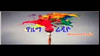 Wazema Podcast 20: Wazema WEEKEND Edition #Ethiopia (August 30)