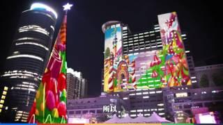 【2016新北市歡樂耶誕城】 國際及光雕秀精彩片段