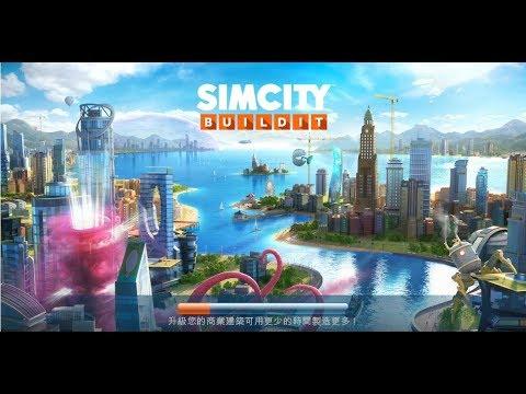 《SimCity BuildIt 模擬城市》手機遊戲玩法與攻略教學!