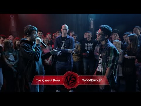 Versus Battle «Fresh Blood», Раунд 2: Тот Самый Коля Vs Woodbacker (2014)