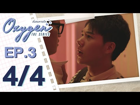 [OFFICIAL] Oxygen the series ดั่งลมหายใจ | EP.3 [4/4]