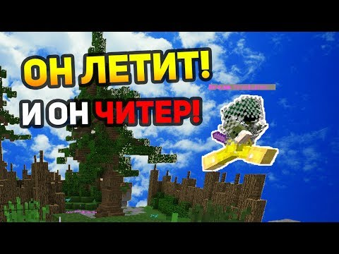 НАПАРНИК МОЕГО ВРАГА ОКАЗАЛСЯ ЧИТЕРОМ! - (Minecraft Sky Wars)