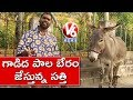 Bithiri Sathi Sales Donkey Milk | Sathi Conversation With Savitri Over Donkey's Milk Soap