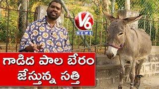 Bithiri Sathi Sales Donkey Milk | Sathi Conversation With Savitri Over Donkey's Milk Soap