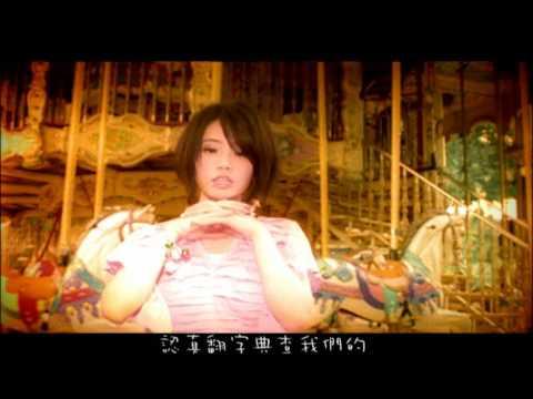 蔡依林 Jolin Tsai -  心型圈  (華納official 官方完整版MV)