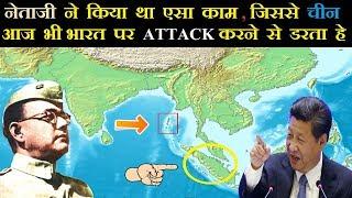 नेताजी Subash chandra bose ने किया था एसा काम जिससे आज भी चीन भारत पर Attack करने से डरता हे