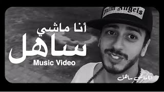 Video Saad Lamjarred - Ana Machi Sahel (EXCLUSIVE Music Video) | (سعد لمجرد - انا ماشي ساهل (حصريأ MP3, 3GP, MP4, WEBM, AVI, FLV Juni 2018