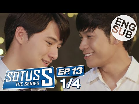[Eng Sub] Sotus S The Series   EP.13 [1/4]   ตอนจบ
