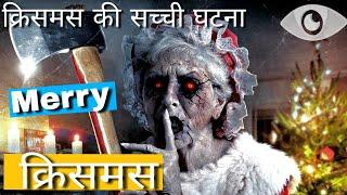 असली कहानी/Christmas Horror Story In Hindi/Christmas Horror Story Animated In Hindi
