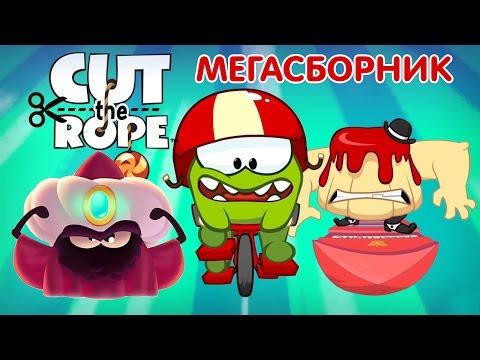 Ам Ням! - ВСЕ СЕРИИ (1-5 сезоны) МЕГАСБОРНИК (Cut the Rope)