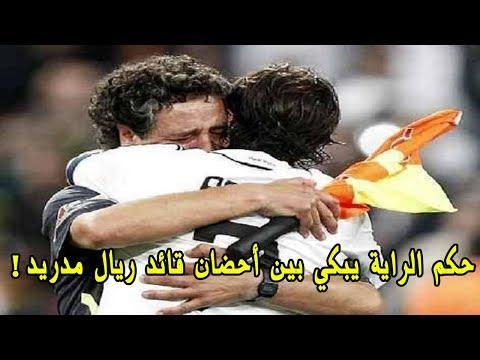 العرب اليوم - شاهد: لحظة بكاء حكم الراية بين أحضان قائد ريال مدريد راؤول جونزاليس
