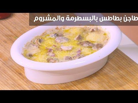 العرب اليوم - طريقة إعداد  طاجن بطاطس بالبسطرمة والمشروم