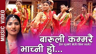 Baruli Kammarai Bhachni Ho - Prem Kusari Chhetri & Shiba Basnet