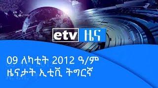 09 ለካቲት 2012 ዓ/ም ዜናታት ኢቲቪ ትግርኛ 12 ፡00  |etv