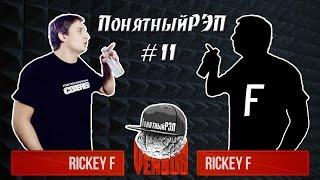 Мы представляем Вам 11-ый выпуск передачи ПонятныйРЭП.Мы на YouTube http://www.youtube.com/channel/UC-6Ndpx28FQe9SDnkzJWyWgМы vk http://vk.com/rap_scienceRickey F на YouTubehttps://www.youtube.com/c/rickeyfRickey F vkhttp://vk.com/rickey_f