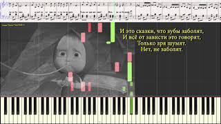 Песенка сластёны - Маша и медведь (Ноты и Видеоурок для фортепиано) (piano cover)