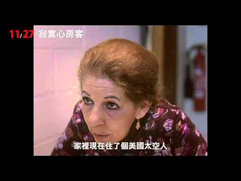 《寂寞心房客》中文正式預告