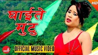 Ghaite Mutu - Dinesh KC & Shanta Pariyar