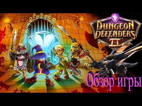 обзор Dungeon Defenders 2