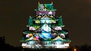 【大阪】大阪城真っ二つ!?驚愕のプロジェクションマッピング