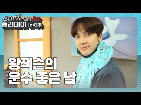 왕잭슨의 운수 좋은 날 - Got7 Working Eat Holiday In Jeju Ep 04