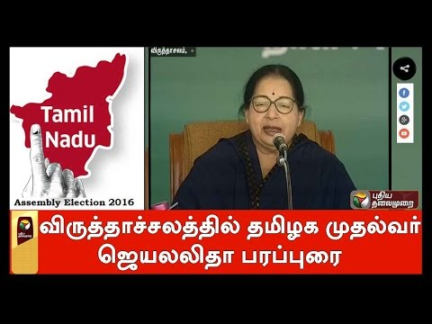 Jayalalithaa-speech-at-election-campaign-in-Virudhachalam