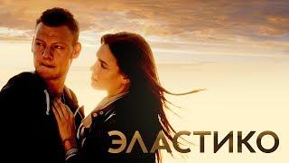 «Эластико» фильм в HD.