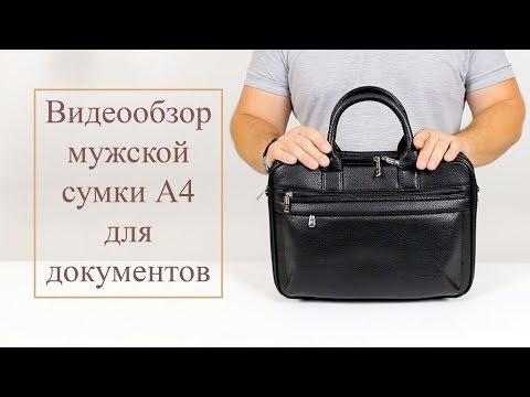 СУМКА МУЖСКАЯ ИЗ ИСКУССТВЕННОЙ КОЖИ. видео