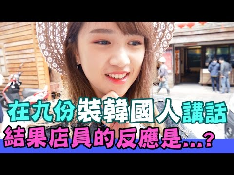 【VLOG台灣】在九份裝韓國人講話?結果店員的反應是...| MIRA