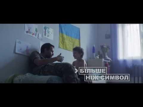Зворушливе відео про синьо-жовтий прапор України