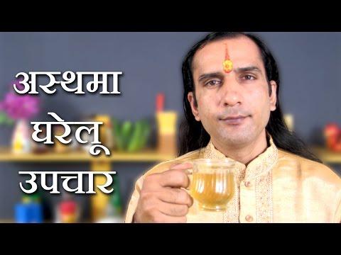 Asthma Home Remedies In Hindi By Sachin - अस�थमा के घरेलू उपाय @ jaipurthepinkcity.com