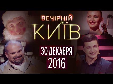 Новогодний Вечерний Киев 2016, выпуск #12 | Новый сезон - новый формат | Шоу юмора (видео)