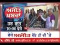 Ajit News @ 10 pm, 15 April 2017 Ajit Web Tv.