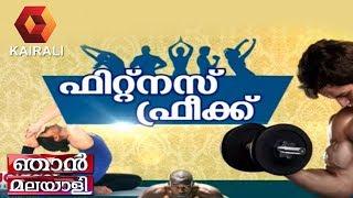 Video р┤Юр┤╛р┤ир╡НтАН р┤ор┤▓р┤пр┤╛р┤│р┤┐: р┤лр┤┐р┤▒р╡Нр┤▒р╡НтАМр┤ир┤╕р╡Н р┤лр╡Нр┤░р╡Ар┤Хр╡Нр┤Хр╡Н   Njan Malayali   8th December 2018 MP3, 3GP, MP4, WEBM, AVI, FLV Desember 2018