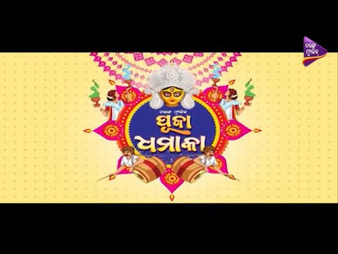 Video Tarang Music Puja Dhamaka | Durga Puja 2018 Special Program | College Square, Cuttack download in MP3, 3GP, MP4, WEBM, AVI, FLV January 2017