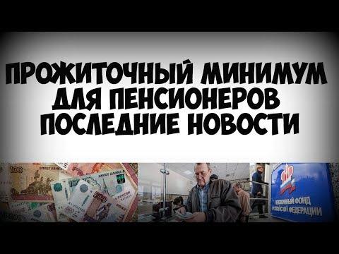 Прожиточный минимум для пенсионеров последние новости (видео)