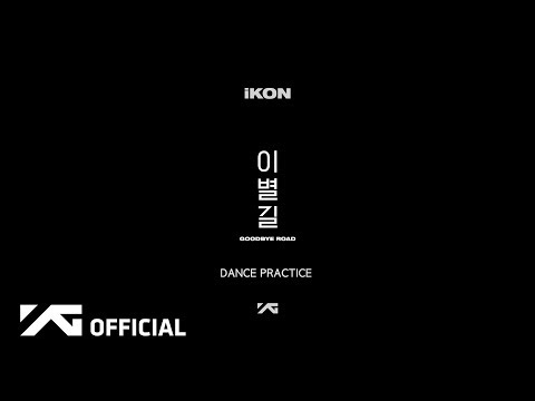 Video iKON - '이별길(GOODBYE ROAD)' DANCE PRACTICE VIDEO download in MP3, 3GP, MP4, WEBM, AVI, FLV January 2017