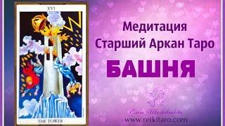 "Медиация ""БАШНЯ"""