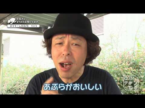 ひらちゃんがスイカ割り大会で大活躍!絶品・焼肉丼も堪能!! 鳥取編 Part.2