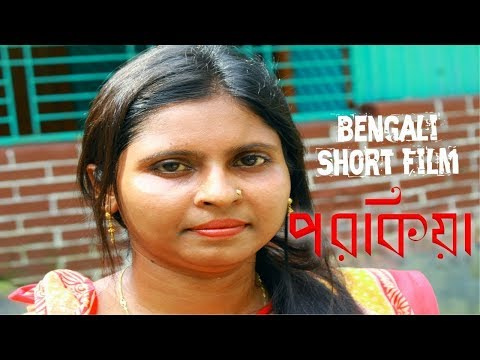 Porokia | পরকিয়া | Bangla Natok Short Film 2018 | Feat Juel Hasan