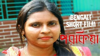 Download Video Porokia | পরকিয়া | Bangla Natok Short Film 2018 | feat Juel Hasan MP3 3GP MP4