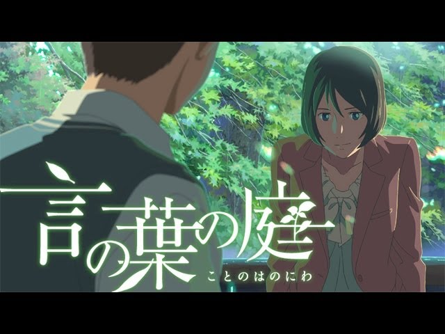 "『言の葉の庭』 予告篇  ""The Garden of Words"" Trailer"