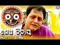 Kaliare Neuchi Mu Sesha Bidaya | Shree Jagannath Bhajan | Kumar Bapi | Odia Bhakti Sagar