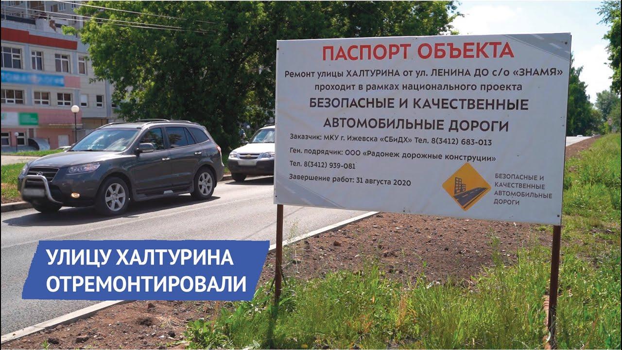Улицу Халтурина в Ижевске отремонтировали