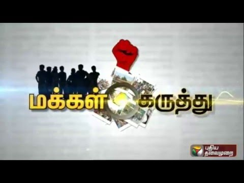Peoples-response-to-Common-Query-Public-Opinion-02-05-16-Puthiyathalaimurai-TV