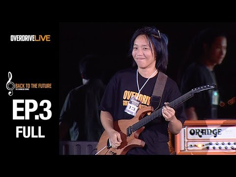 OVERDRIVE LIVE | BACK TO THE FUTURE EP3 | Overdrive Guitar Contest 3